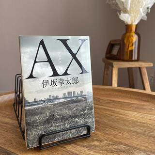 角川書店 - 小説「AXアックス」伊坂幸太郎