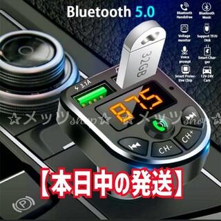 FMトランスミッター Bluetooth シガーソケット 音声通話(カーオーディオ)