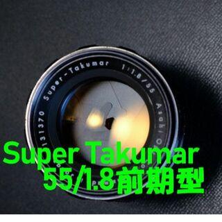 PENTAX - 【王道 前期型】SuperTakumar 55mm F1.8 美品