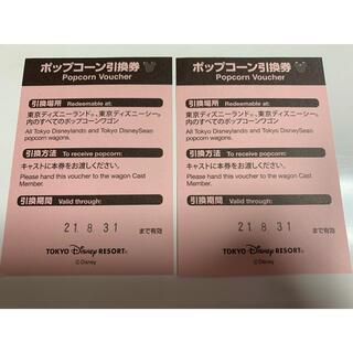 ディズニー(Disney)のポップコーン引換券 2枚セット(フード/ドリンク券)