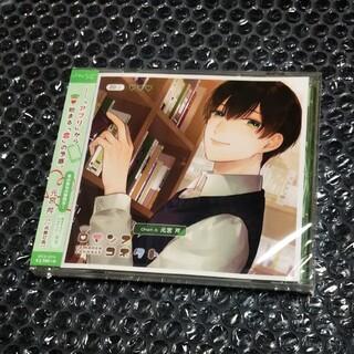 ロマンスコネクト Chat.6 元宮芹(CV.斉藤壮馬)