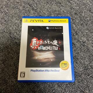 真かまいたちの夜 11人目の訪問者(サスペクト)(PlayStation Vit