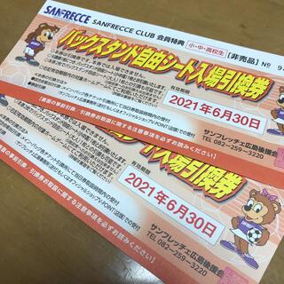 サンフレッチェ広島 引換 チケット(サッカー)