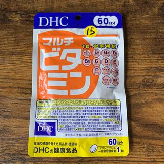ディーエイチシー(DHC)のDHC マルチビタミン 60日 60粒(その他)