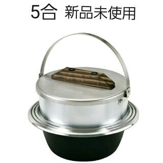 UNIFLAME - 新品未使用 UNIFLAME(ユニフレーム) キャンプ羽釜/5合炊き