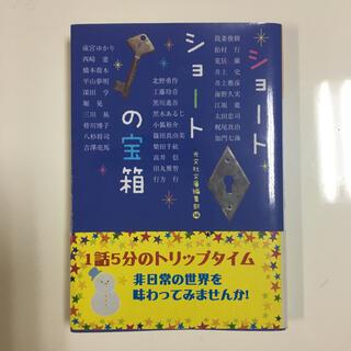コウブンシャ(光文社)の【¥150】ショートショートの宝箱 短くて不思議な30の物語(文学/小説)