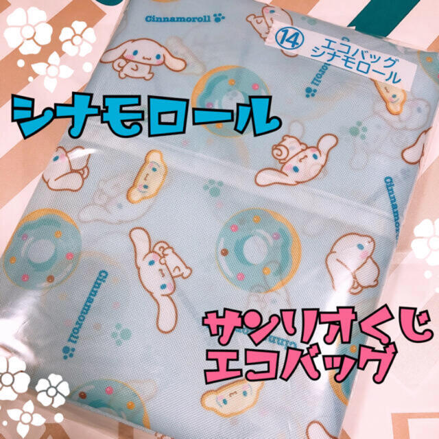 サンリオ(サンリオ)のキャラクターズ当りくじ シナモロール バッグ キャラクター大賞 シナモン レディースのバッグ(エコバッグ)の商品写真