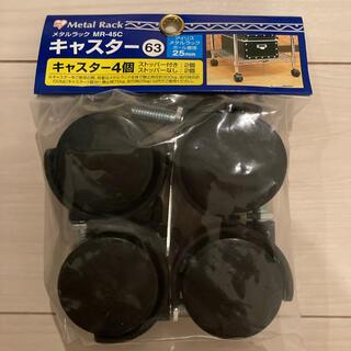 アイリスオーヤマ(アイリスオーヤマ)のメタルラックキャスター MR-45C(棚/ラック/タンス)