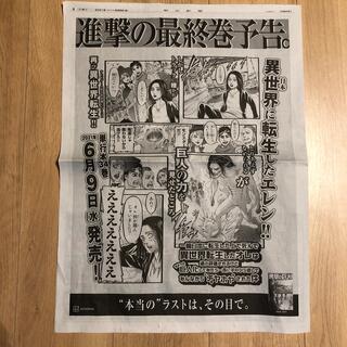 アサヒシンブンシュッパン(朝日新聞出版)の進撃の巨人 朝日新聞(印刷物)