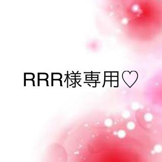 ワコール(Wacoal)のRRR様専用♡(その他)