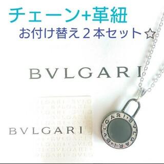 ブルガリ(BVLGARI)の【正規 未使用】BVLGARI レザーチョーカー + ネックレスチェーン(ネックレス)