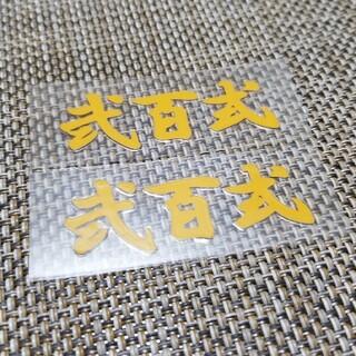 トヨタ(トヨタ)の車外アクセサリー 弐百式 ステッカー(車内アクセサリ)