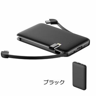 未開 モバイルバッテリー 6800mAh 超軽量 ケーブル内蔵 ミニ型 ブラック(バッテリー/充電器)