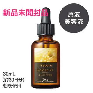 フラコラ - ゴールデンVC 原液 30ml 新品