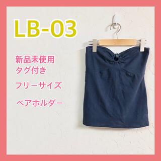 エルビーゼロスリー(LB-03)の❤︎新品未使用タグ付き ❤︎LB-03 ホルターネック キャミ チューブトップ(ベアトップ/チューブトップ)