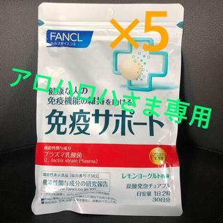 FANCL - FANCL 免疫サポート 5個セット