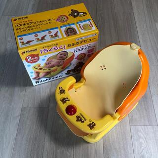 Richell - バスチェア リッチェル ベビー 黄色 リラックマ 椅子 オレンジ