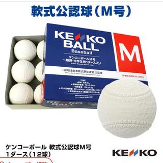 NAGASE KENKO - ナガセ ケンコーボール M球 軟式野球