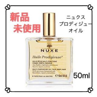 NUXE ニュクス プロディジューオイル 50ml(ボディオイル)