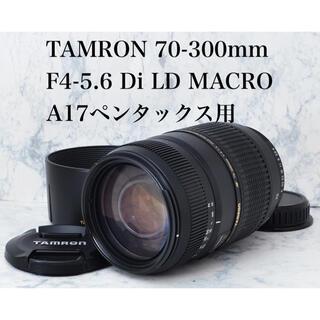 TAMRON - 極上●超望遠●タムロン 70-300mm MACRO A17 ペンタックス用