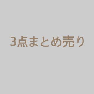 ムジルシリョウヒン(MUJI (無印良品))の3点まとめうり(クレンジング/メイク落とし)