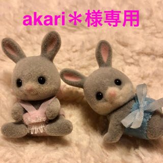 エポック(EPOCH)の【akari*様専用】シルバニア うさぎの赤ちゃん(ぬいぐるみ/人形)