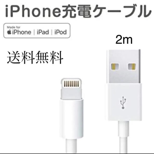 iPhone(アイフォーン)のiPhone充電器 ライトニング ケーブル2本  2m 純正品質 データ転送 スマホ/家電/カメラのスマートフォン/携帯電話(バッテリー/充電器)の商品写真