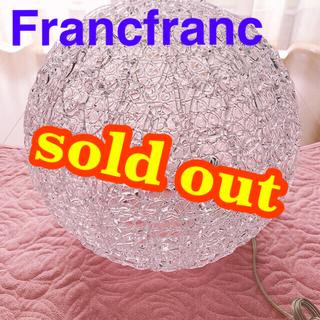 フランフラン(Francfranc)のFrancfranc フランフラン  フロアランプ インテリア 照明 中古 (フロアスタンド)