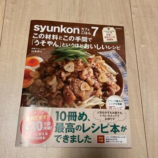 syunkonカフェごはん この材料とこの手間で「うそやん」というほどおいしい (料理/グルメ)