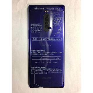 NTTdocomo - Xperia 1 Purple 64GB SO-03L Simフリー ドコモ 紫