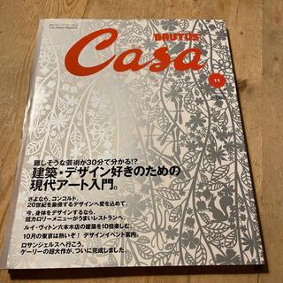 カーサブルータス 2003年 11月号(専門誌)