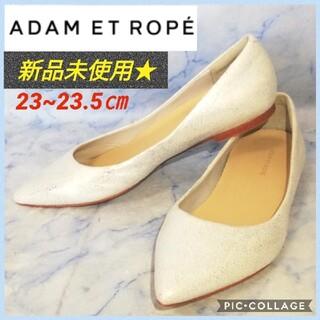Adam et Rope' - アダムエロペ レザーフラット シューズ ホワイトシルバー【★新品未使用★セール】