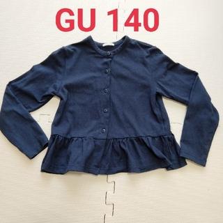 ジーユー(GU)のGU  140cm カーディガン 女の子 紺色(カーディガン)