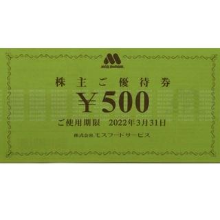 千円分 モスバーガー ミスタードーナツ 株主優待券⑧(フード/ドリンク券)