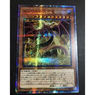 KONAMI - 遊戯王 オシリスの天空竜 20th シークレットレア