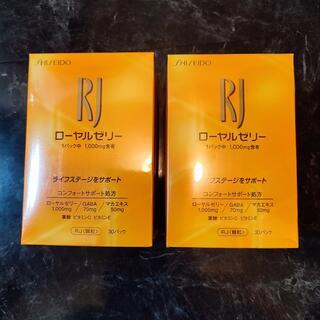 シセイドウ(SHISEIDO (資生堂))の新品未開封  資生堂 ローヤルゼリー RJ 2箱セット(その他)
