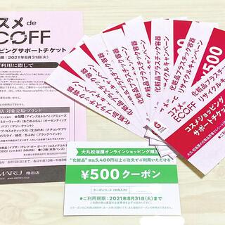 ダイマル(大丸)の大丸 コスメショッピングサポートチケット8枚+オンラインクーポン1枚(ショッピング)