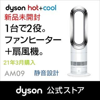 ダイソン(Dyson)の【新品未開封】Dyson hot + cool AM09WN 静音 最新機種(扇風機)