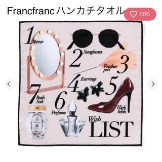 フランフラン(Francfranc)のフランフラン★ハンカチタオル(ハンカチ)