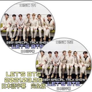 ボウダンショウネンダン(防弾少年団(BTS))のLET'S BTS 💓💞新作  バンタンの成長のメモリーです★(ドキュメンタリー)