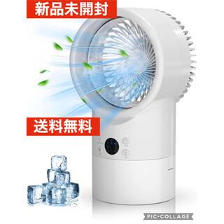 冷風扇 冷風機 扇風機 卓上冷風扇 2021年最新モデル クーラー 3段階(扇風機)