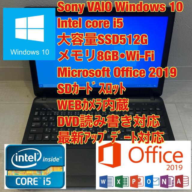 SONY(ソニー)のNo.123/VAIOノートパソコン/i5/SSD512G/Office2019 スマホ/家電/カメラのPC/タブレット(ノートPC)の商品写真