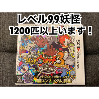 妖怪ウォッチ3 スキヤキ 3DS(携帯用ゲームソフト)