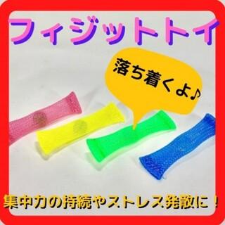 【新品未使用】フィジットトイ ADHD おもちゃ ストレス緩和 爪噛み防止(知育玩具)