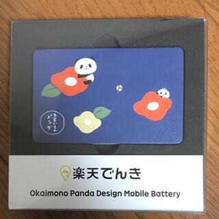 ラクテン(Rakuten)の新品 楽天 お買い物パンダ モバイルバッテリー(バッテリー/充電器)