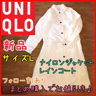 ユニクロ(UNIQLO)の新品 ユニクロ レディース ロングコート ナイロンジャケット レインコート 白L(ナイロンジャケット)