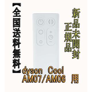 ダイソン(Dyson)の【新品未開封】dysonダイソンリモコン Cool AM07 AM06 用白(扇風機)