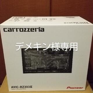 パイオニア(Pioneer)のcarrozzeria カロッツェリアAVIC-RZ303II(カーナビ/カーテレビ)