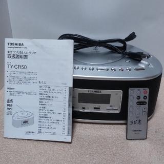 トウシバ(東芝)のTOSHIBA TY-CR50 SD USB CD ラジオ(ポータブルプレーヤー)