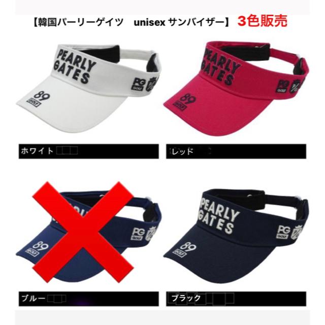 PEARLY GATES(パーリーゲイツ)の韓国パーリーゲイツ unisex サンバイザー メンズの帽子(サンバイザー)の商品写真